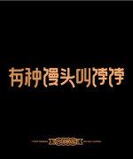 21P Creative Chinese font logo design scheme #.715