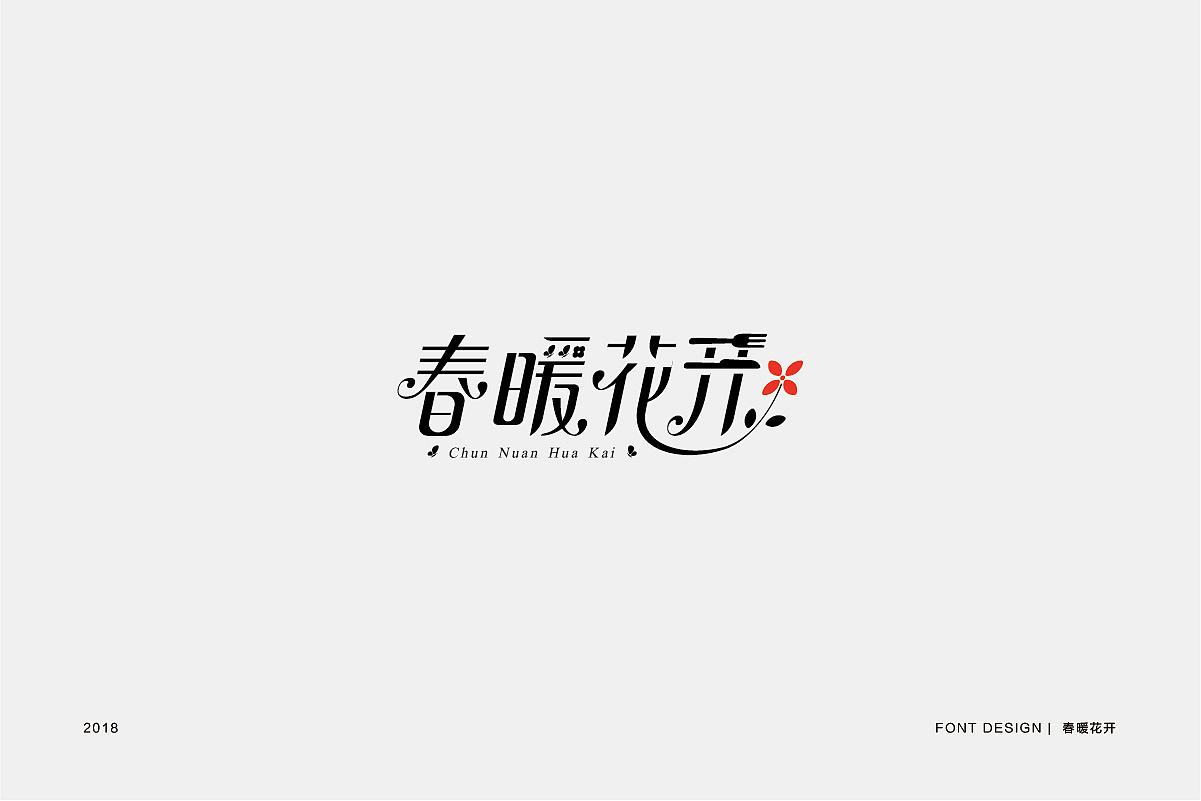 28P Creative Chinese font logo design scheme #.716