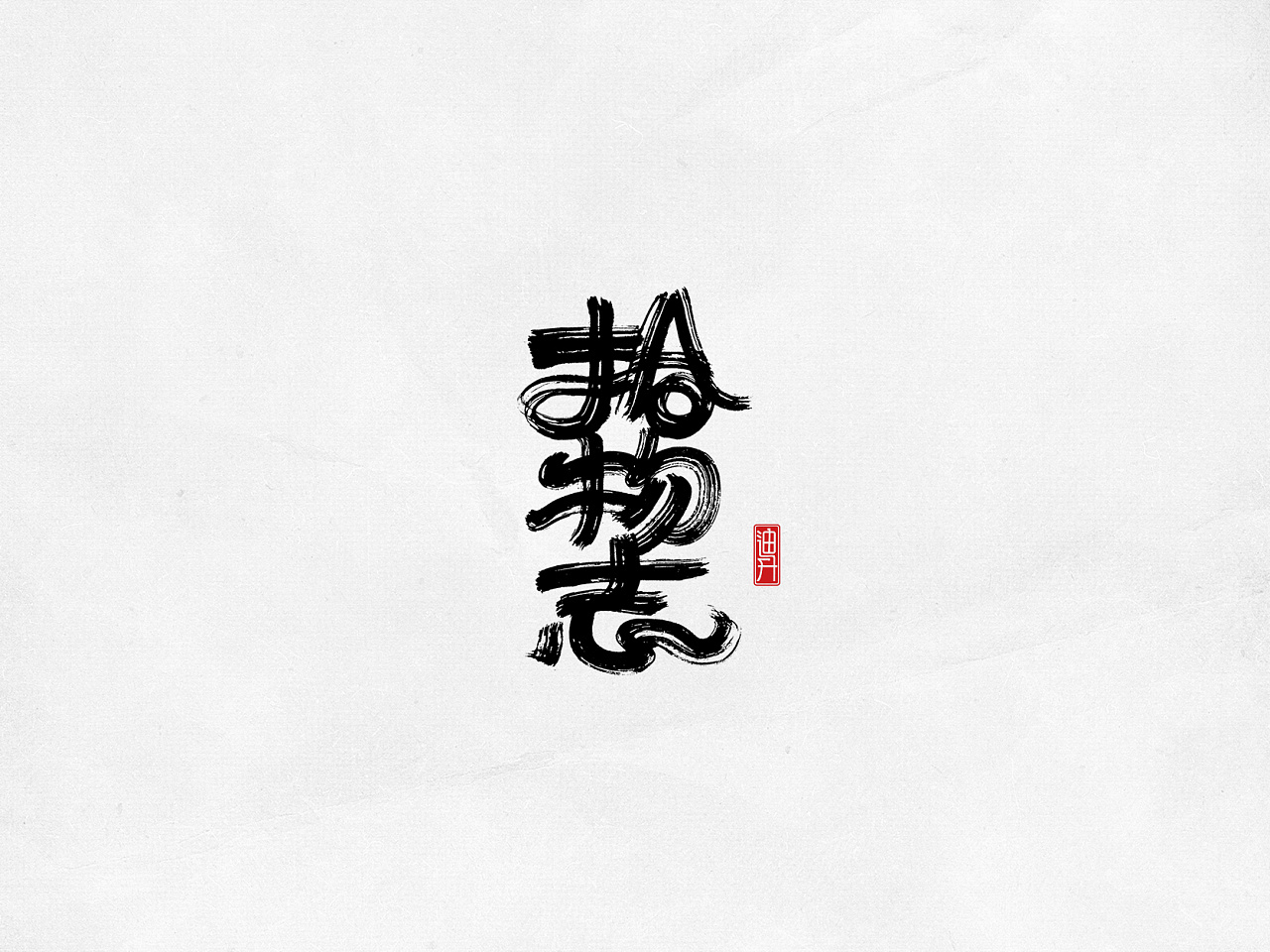 72P Chinese traditional calligraphy brush calligraphy font style appreciation #.637