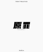 19P Creative Chinese font logo design scheme #.718