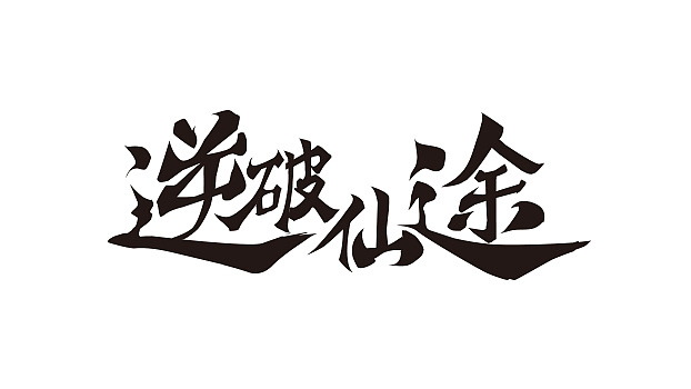 11P Game Chinese font renovation plan