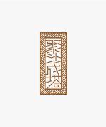 15P Creative Chinese font logo design scheme #.721