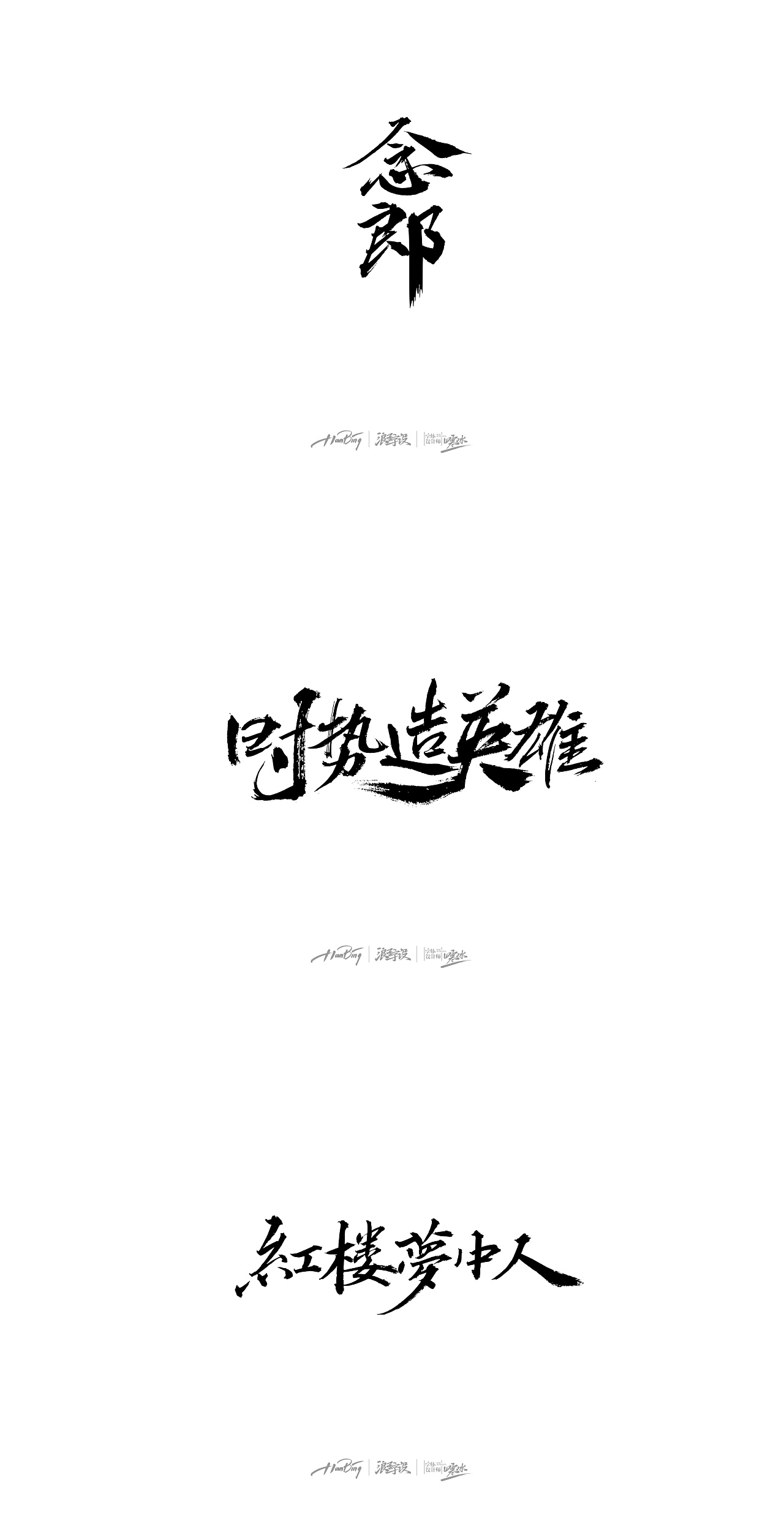 6P Chinese traditional calligraphy brush calligraphy font style appreciation #.639
