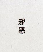 16P Creative Chinese font logo design scheme #.723