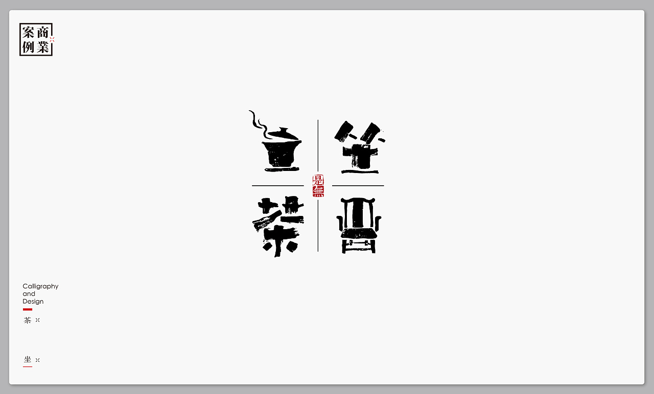 30P Chinese commercial font design collection #.39