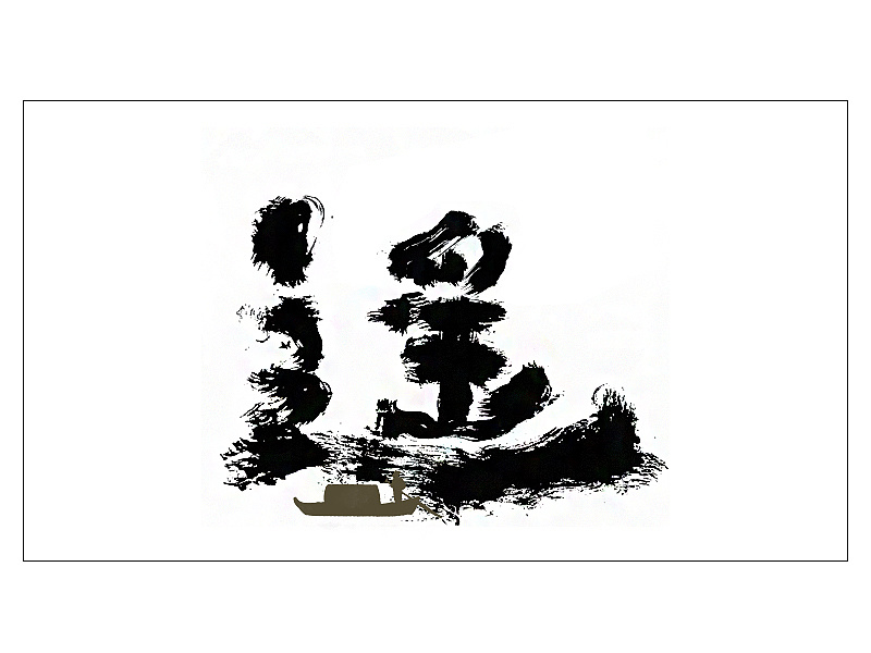 9P Chinese traditional calligraphy brush calligraphy font style appreciation #.642