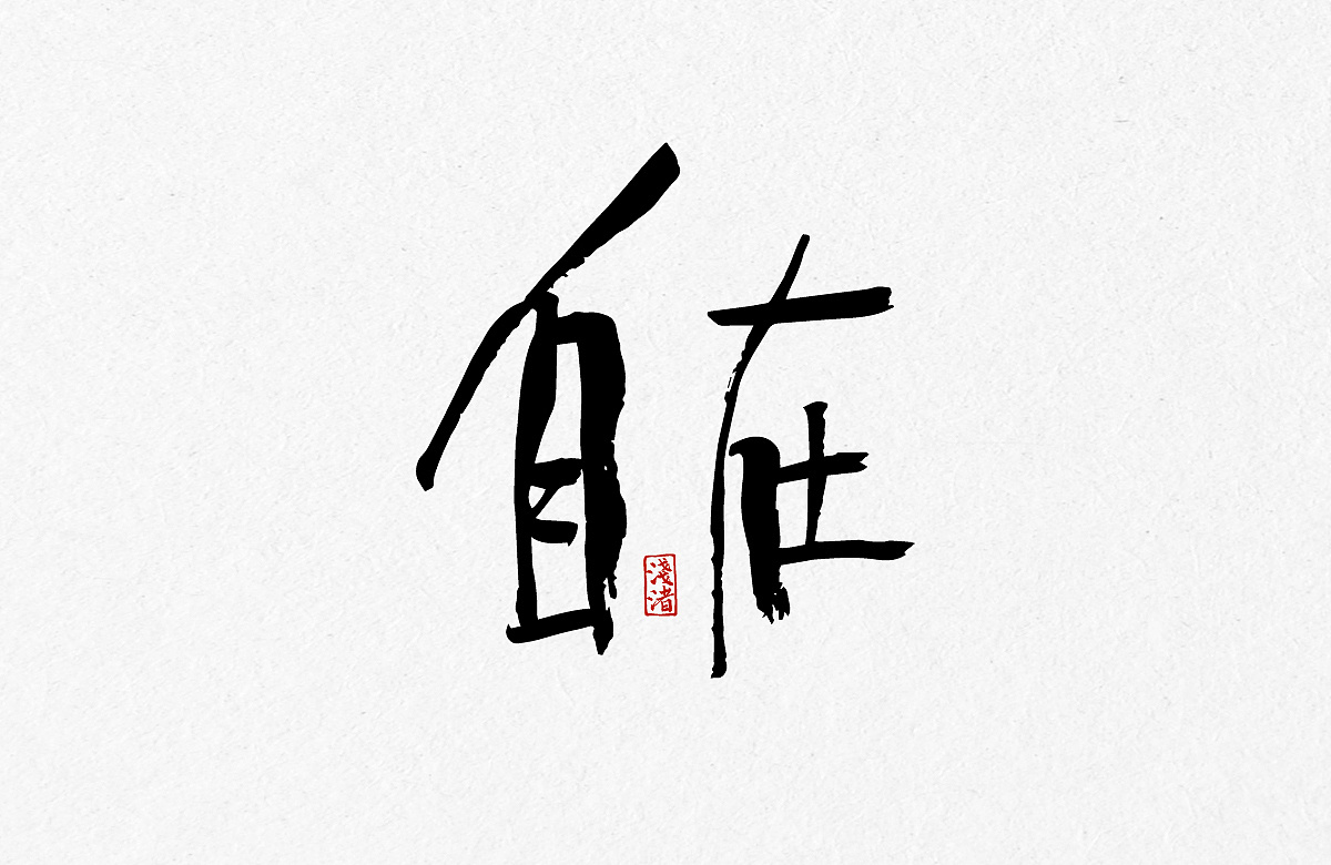 25P Chinese traditional calligraphy brush calligraphy font style appreciation #.643