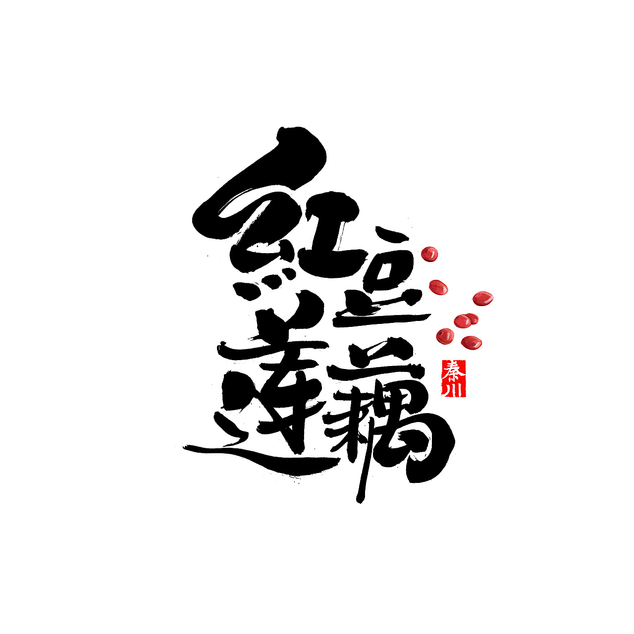 21P Chinese traditional calligraphy brush calligraphy font style appreciation #.644