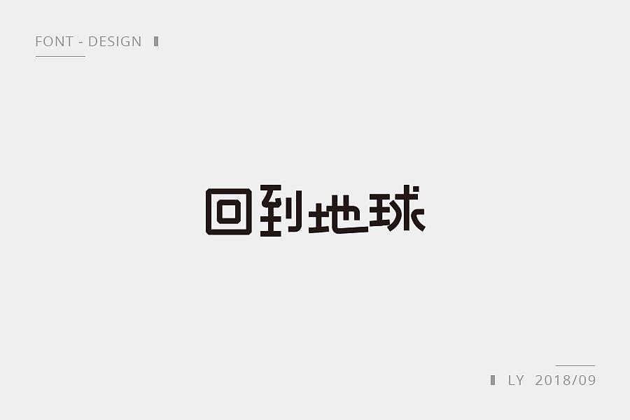 14P Creative Chinese font logo design scheme #.728