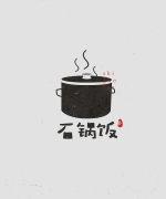 5P Creative Chinese font logo design scheme #.730