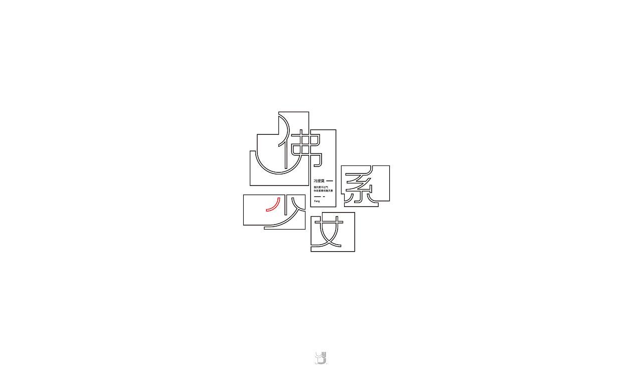8P Creative Chinese font logo design scheme #.732