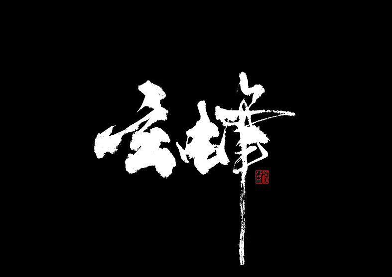 14P Chinese traditional calligraphy brush calligraphy font style appreciation #.645