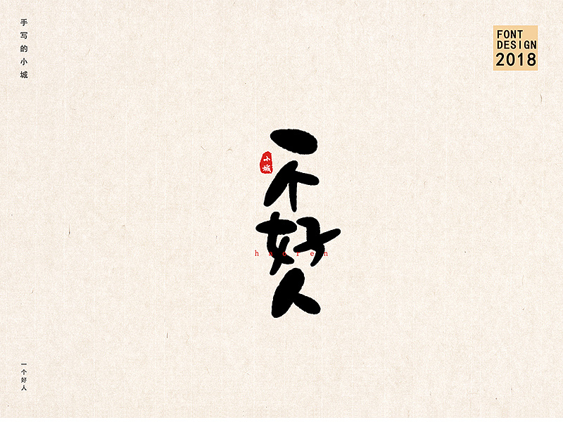 23P Chinese traditional calligraphy brush calligraphy font style appreciation #.646