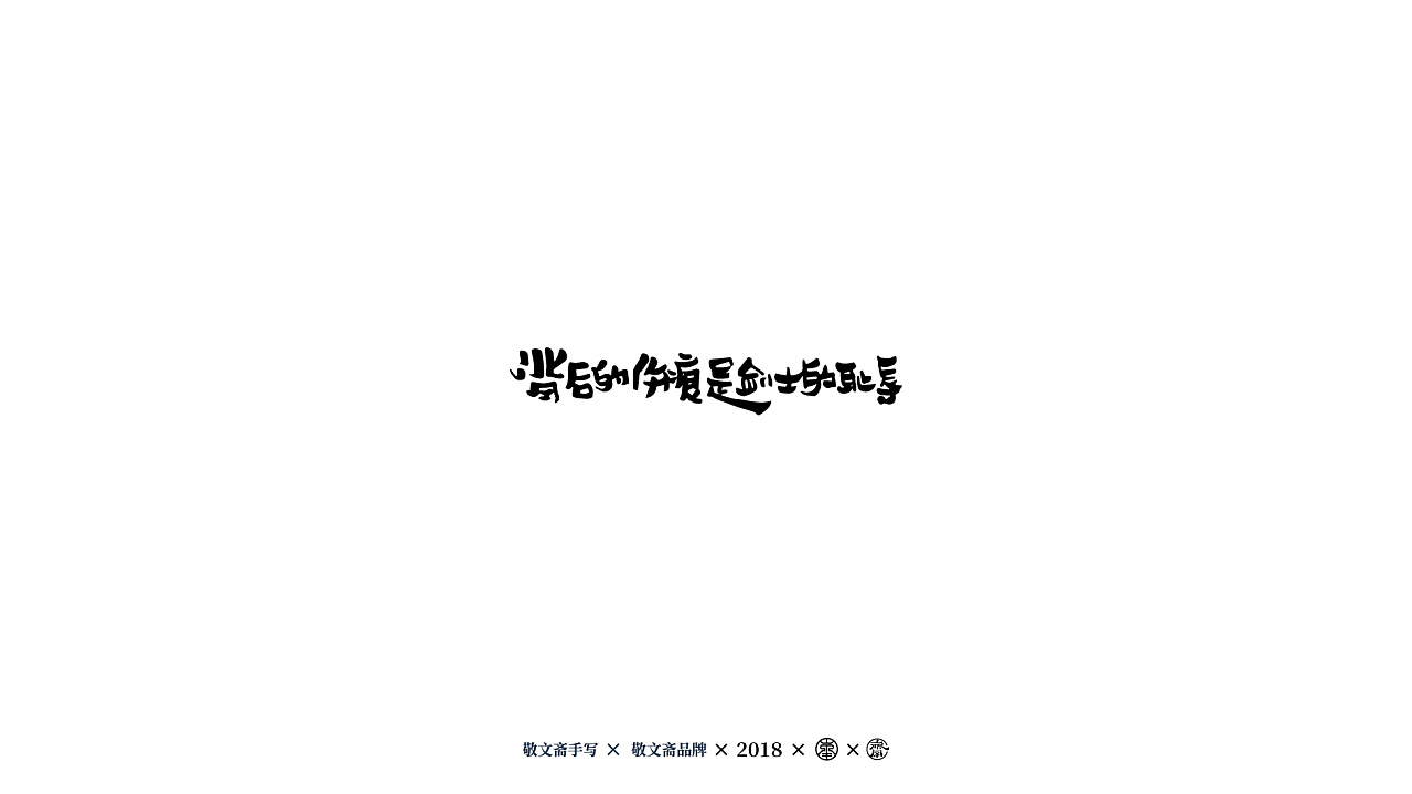 76P Creative Chinese font logo design scheme #.738