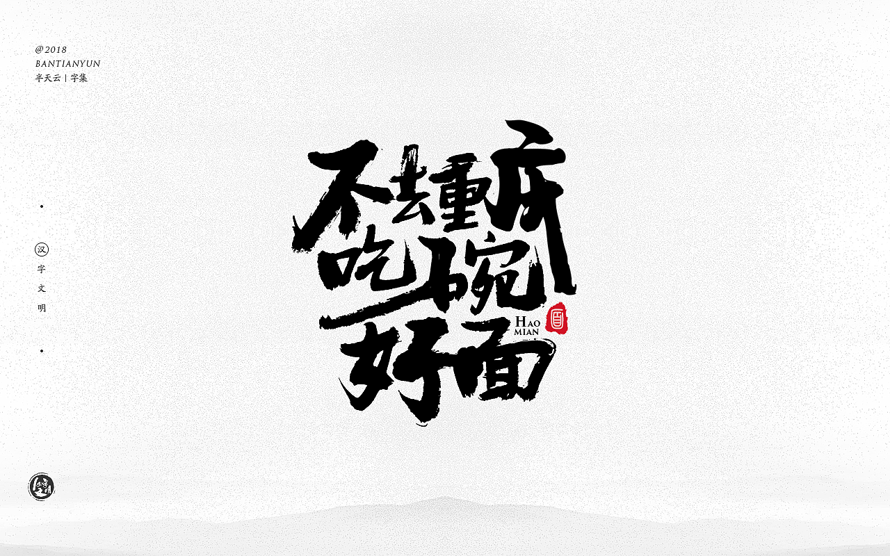 25P Chinese traditional calligraphy brush calligraphy font style appreciation #.647