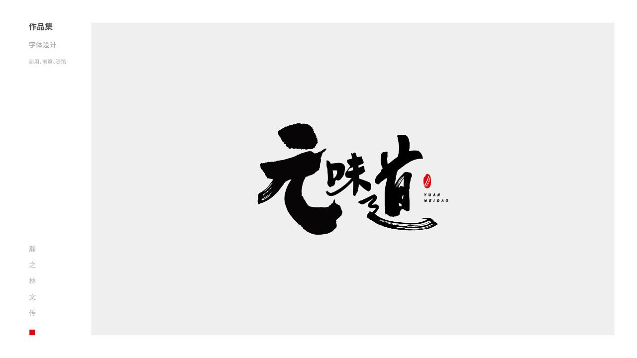 18P Creative Chinese font logo design scheme #.740