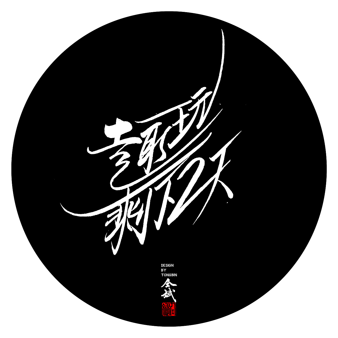 25P Chinese traditional calligraphy brush calligraphy font style appreciation #.648