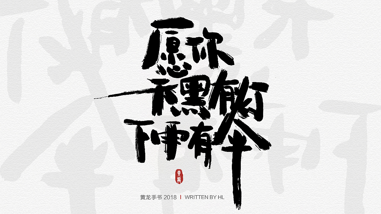 5P Chinese traditional calligraphy brush calligraphy font style appreciation #.649