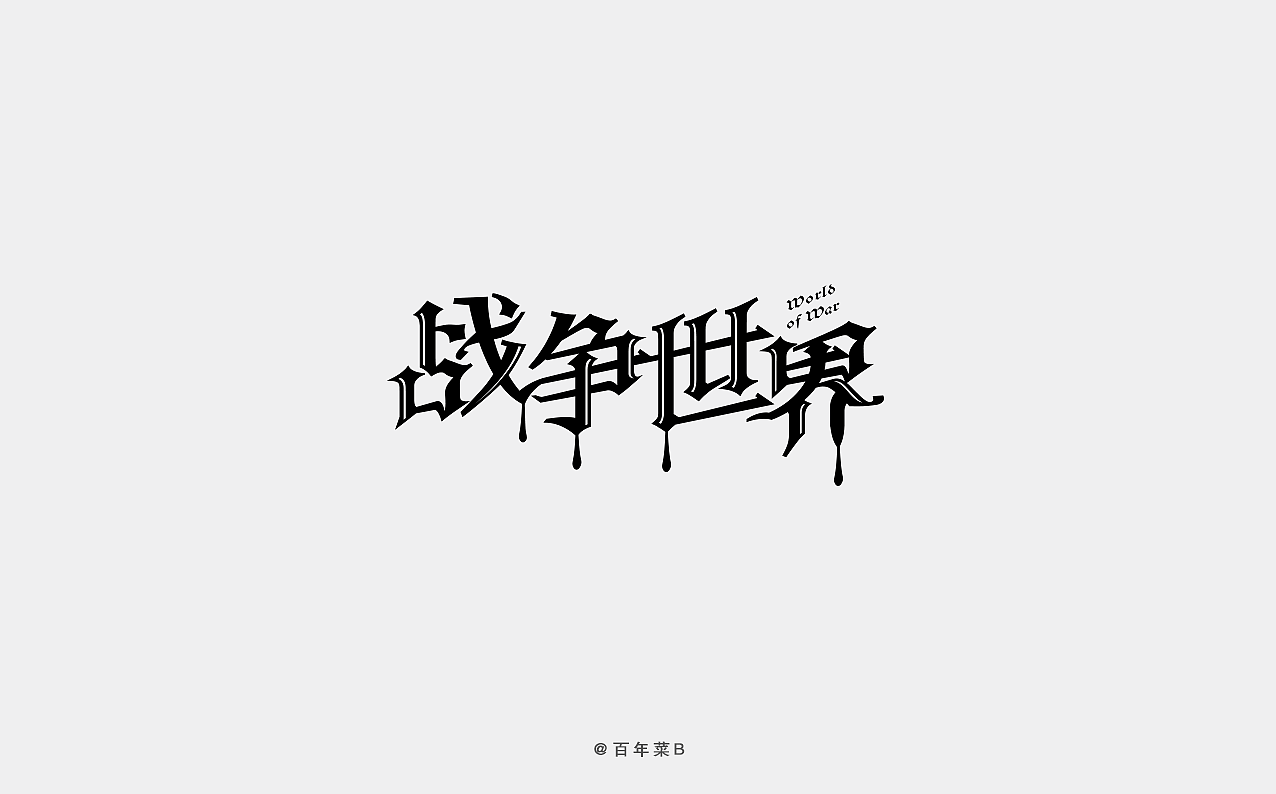26P Gothic Style Chinese Font Design