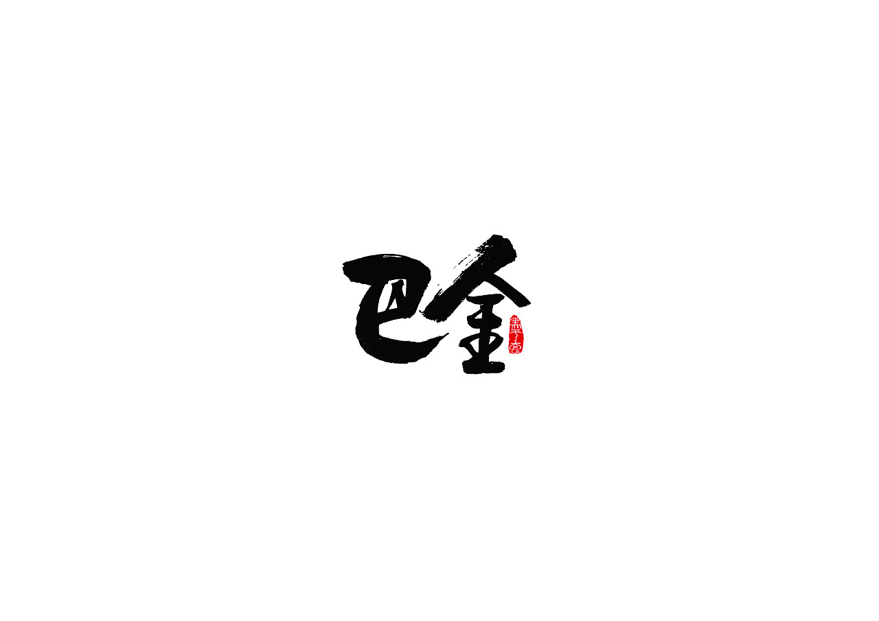 8P Chinese traditional calligraphy brush calligraphy font style appreciation #.650