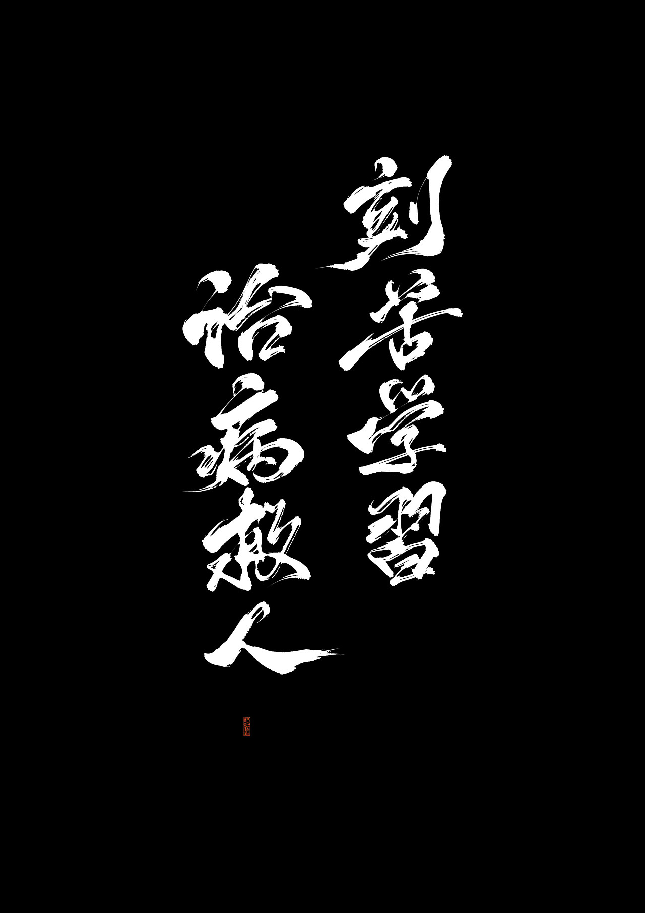 3P Chinese traditional calligraphy brush calligraphy font style appreciation #.651