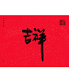 14P Chinese traditional calligraphy brush calligraphy font style appreciation #.652