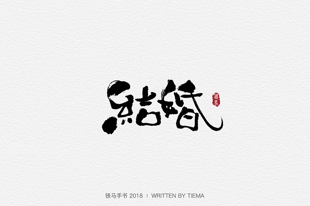 100P Chinese commercial font design collection #.46