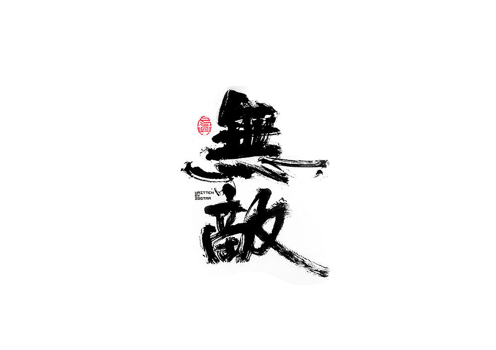 30P Chinese traditional calligraphy brush calligraphy font style appreciation #.653