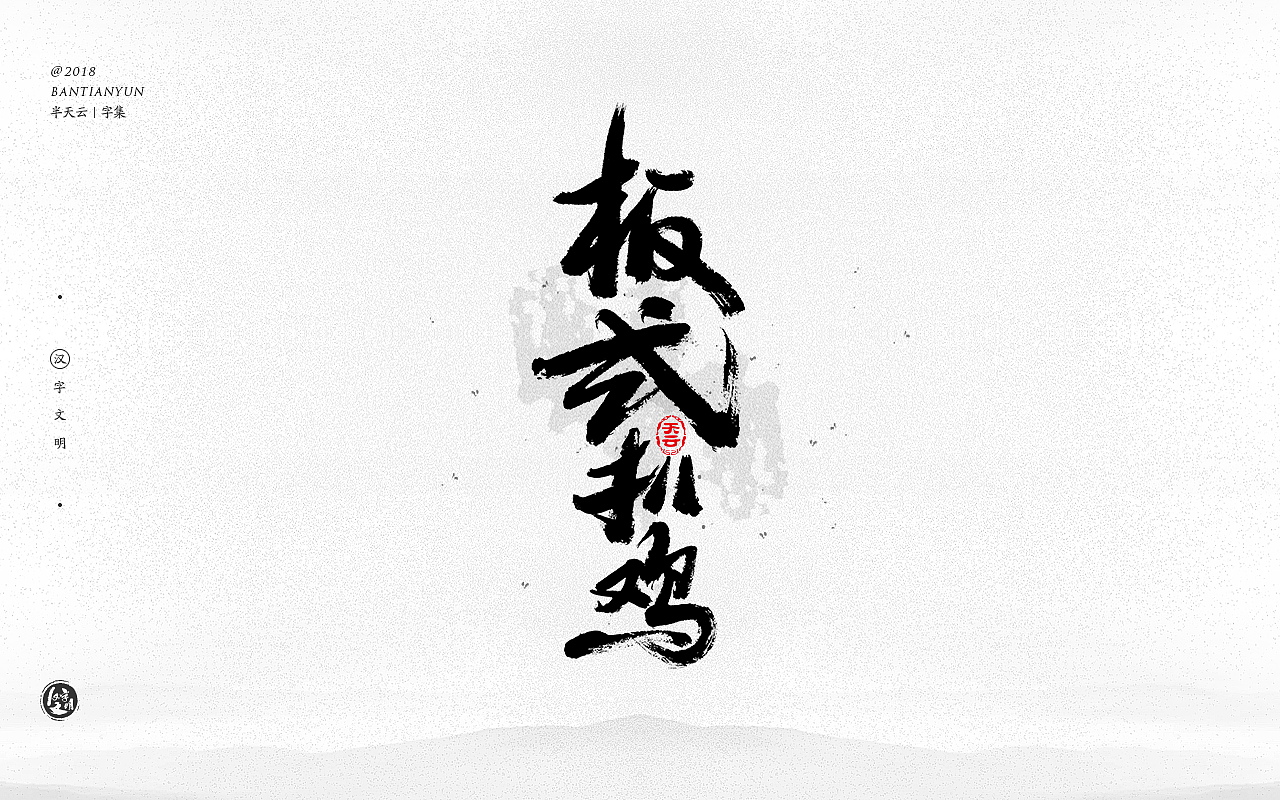 20P Chinese traditional calligraphy brush calligraphy font style appreciation #.654