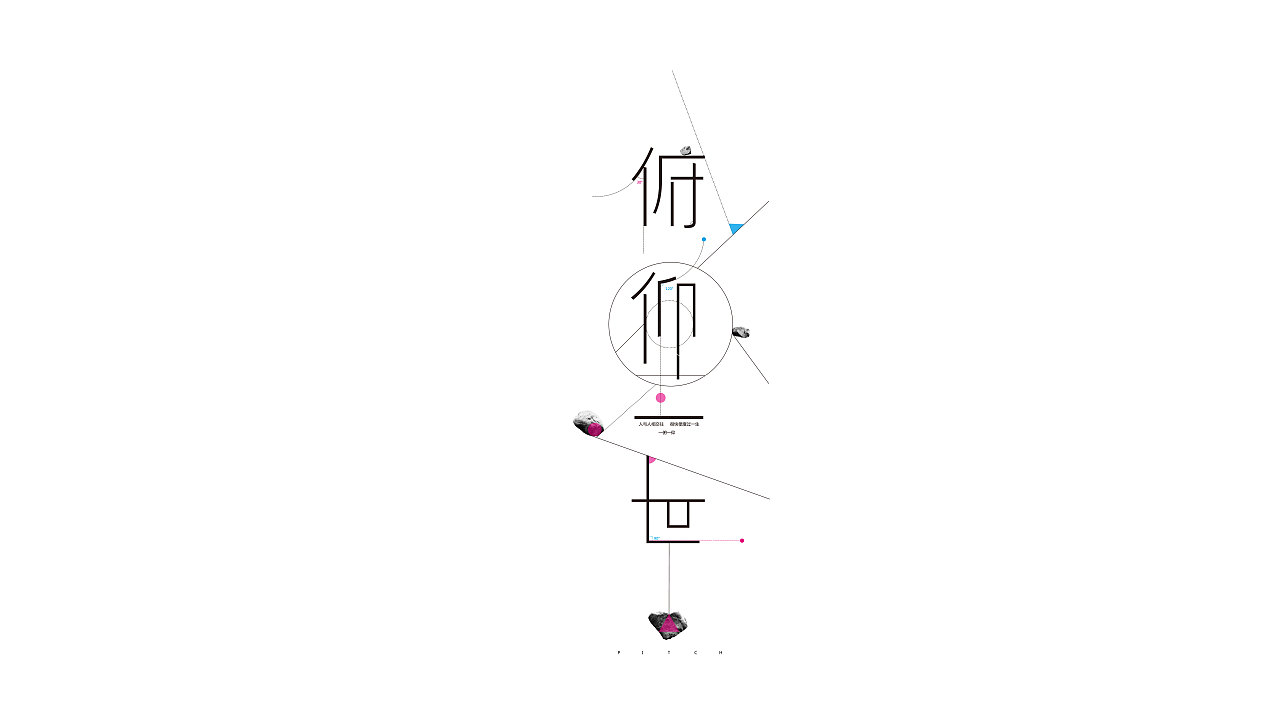 40P Creative Chinese font logo design scheme #.755