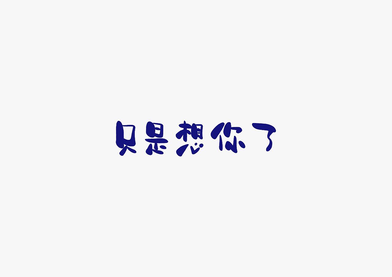 10P Creative Chinese font logo design scheme #.757