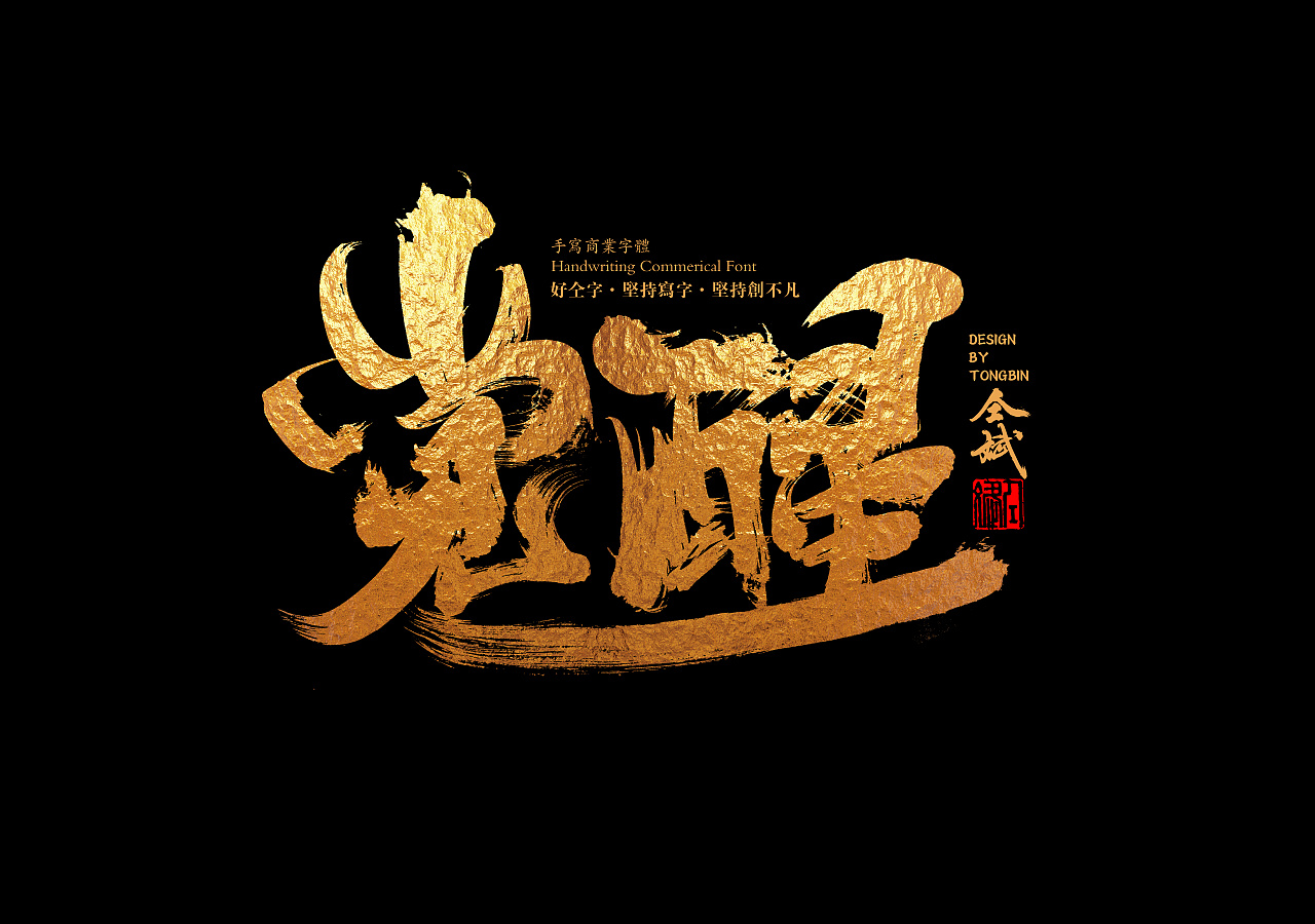 15P Chinese traditional calligraphy brush calligraphy font style appreciation #.656