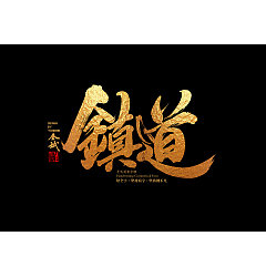 Permalink to 15P Chinese traditional calligraphy brush calligraphy font style appreciation #.656