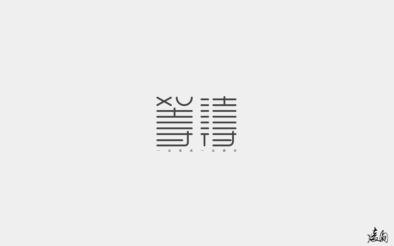 62P Creative Chinese font logo design scheme #.760