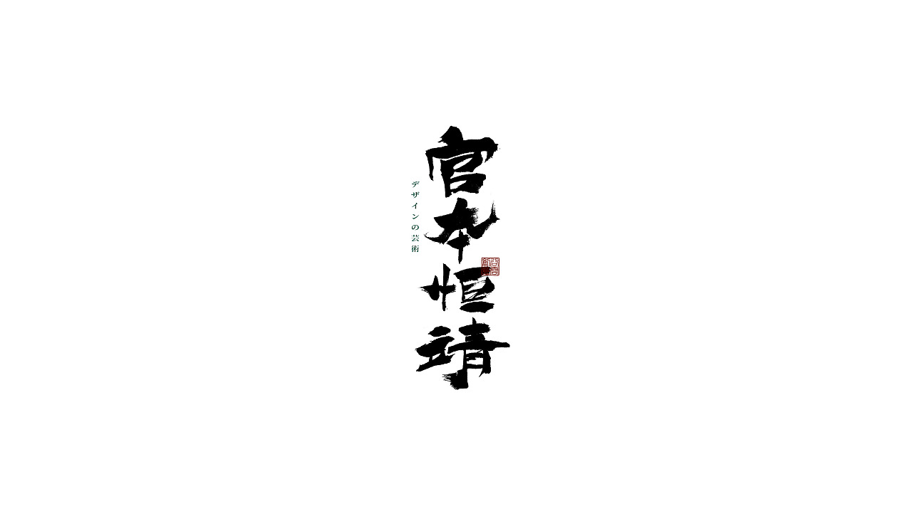 9P Chinese traditional calligraphy brush calligraphy font style appreciation #.657