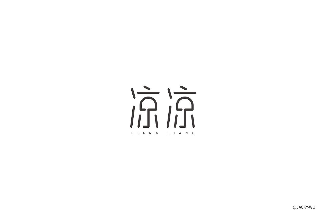 30P Creative Chinese font logo design scheme #.762