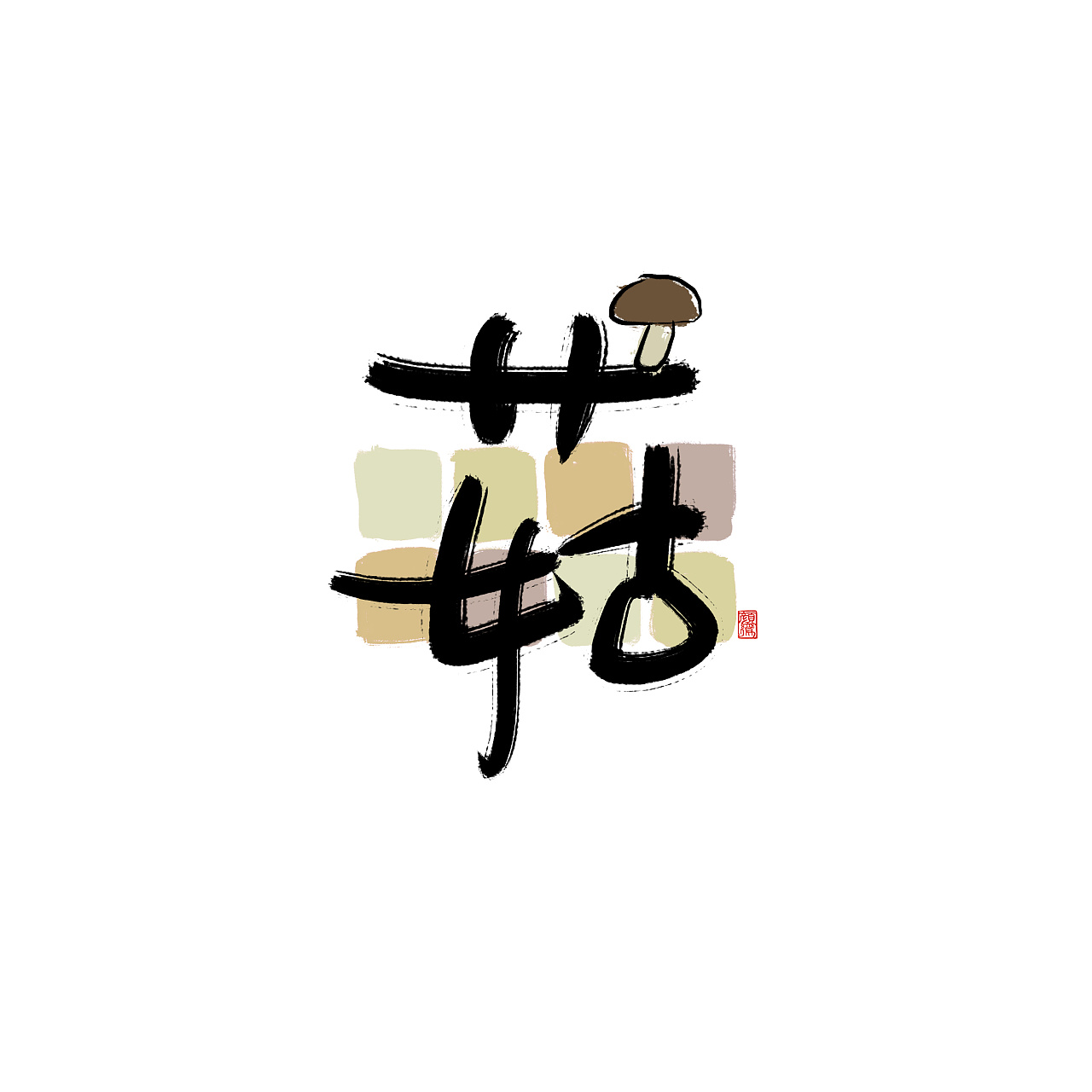 22P Chinese traditional calligraphy brush calligraphy font style appreciation #.658