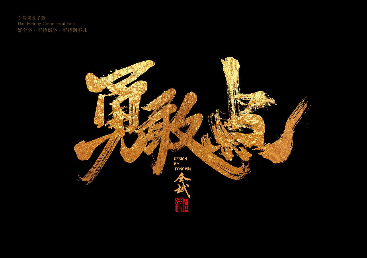 12P Chinese traditional calligraphy brush calligraphy font style appreciation #.659