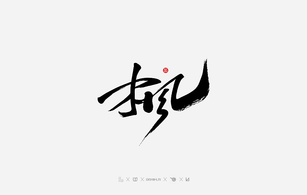 24P Chinese traditional calligraphy brush calligraphy font style appreciation #.660