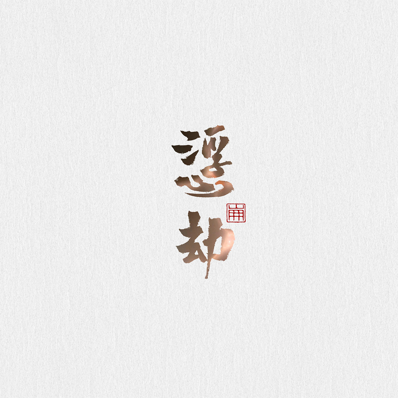 10P Chinese traditional calligraphy brush calligraphy font style appreciation #.661