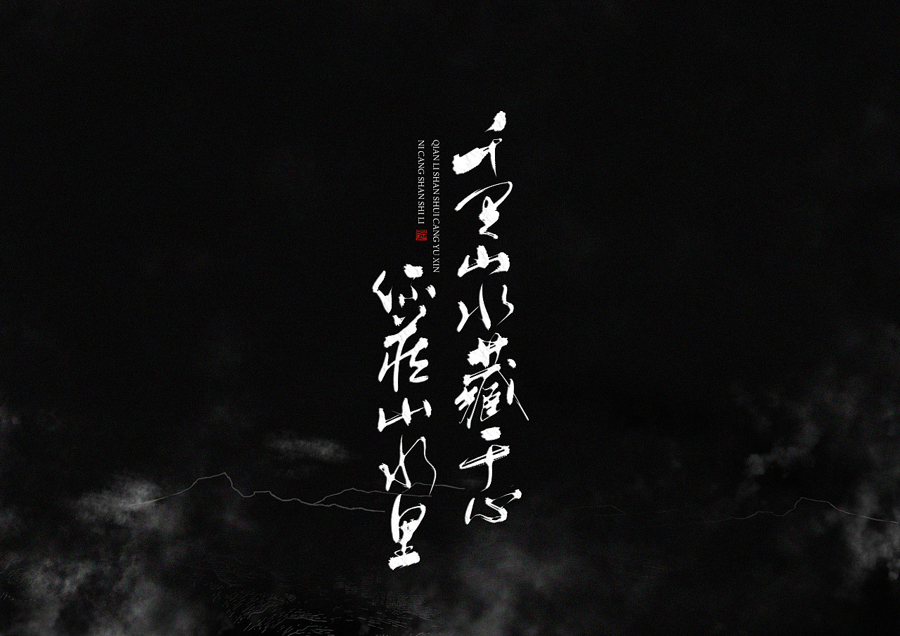 9P Chinese traditional calligraphy brush calligraphy font style appreciation #.663