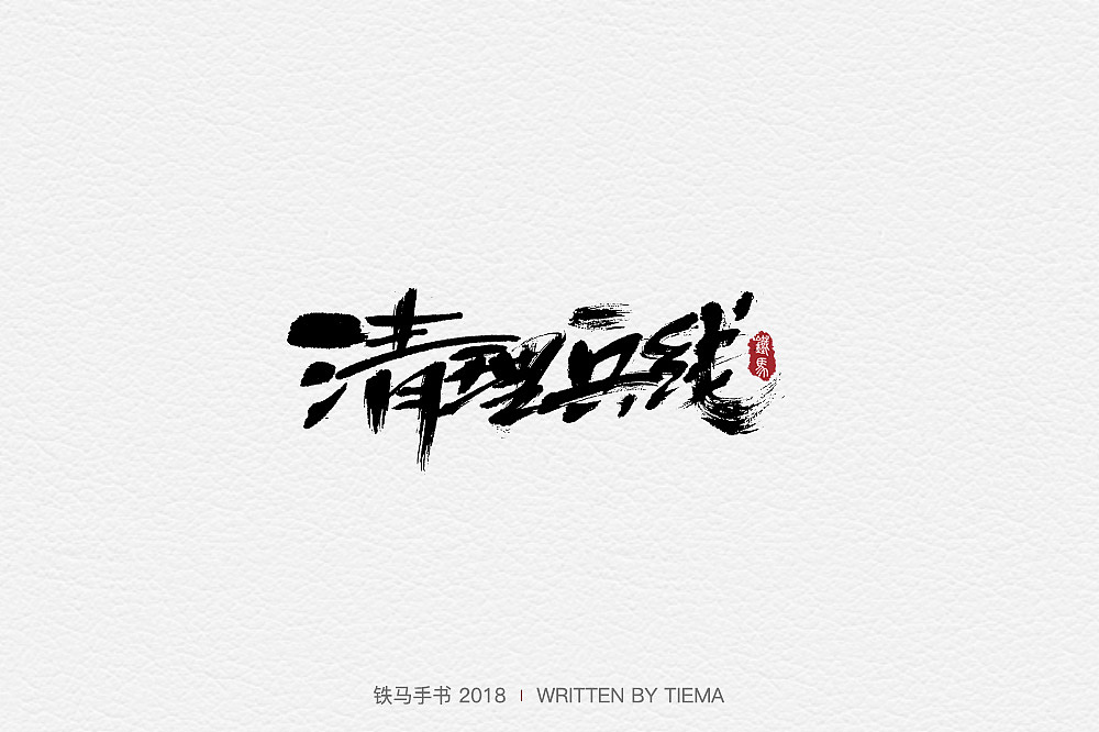 22P Chinese traditional calligraphy brush calligraphy font style appreciation #.664