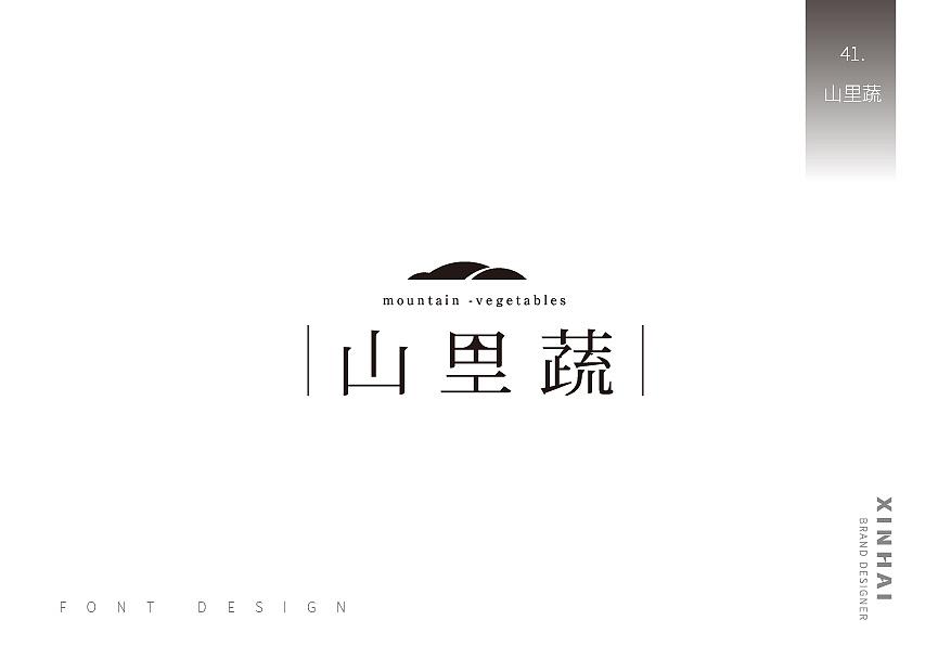 50P Creative Chinese font logo design scheme #.765