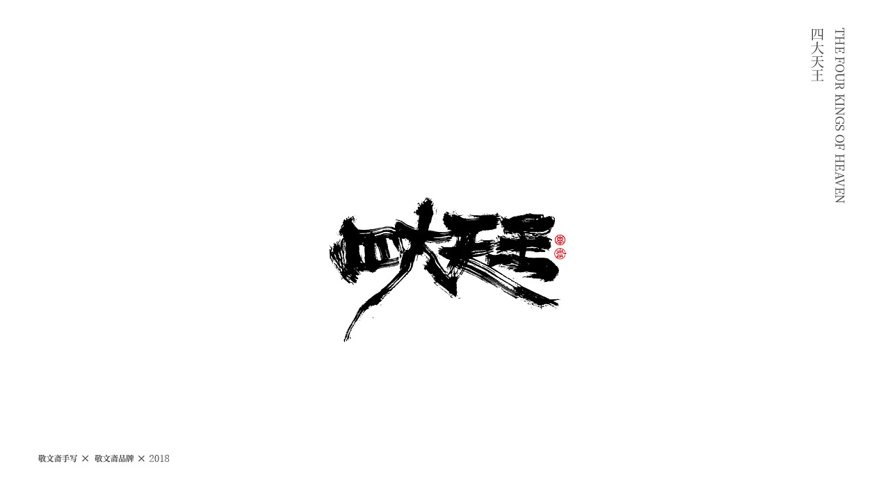 36P Chinese traditional calligraphy brush calligraphy font style appreciation #.666