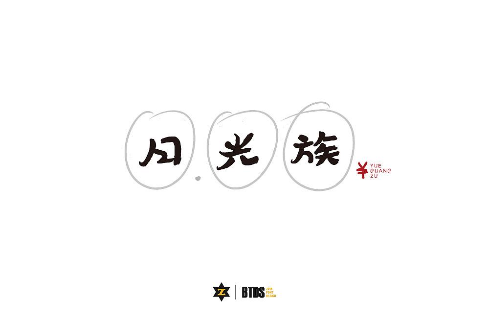 50P Creative Chinese font logo design scheme #.766