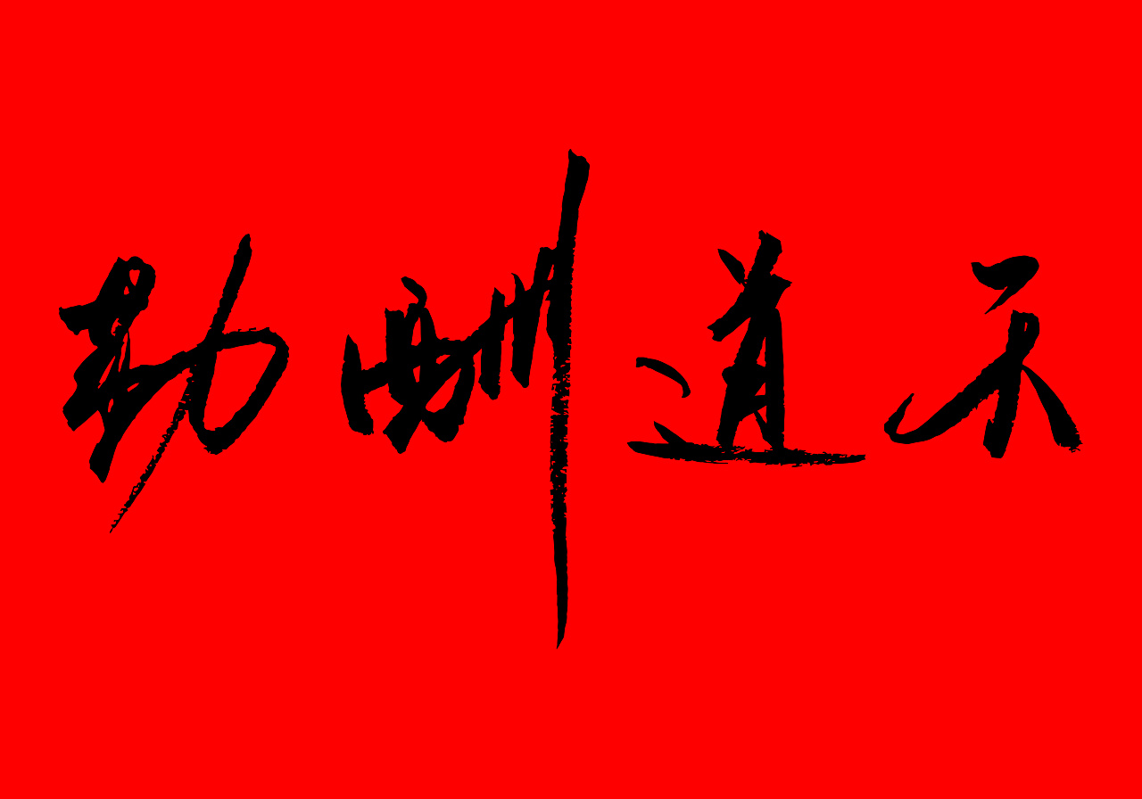 9P Chinese traditional calligraphy brush calligraphy font style appreciation #.669