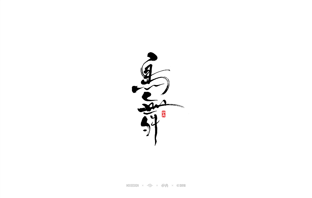 28P Chinese traditional calligraphy brush calligraphy font style appreciation #.670
