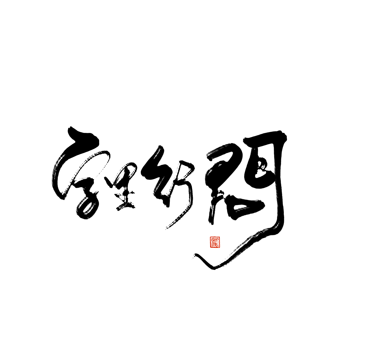 5P Chinese traditional calligraphy brush calligraphy font style appreciation #.671