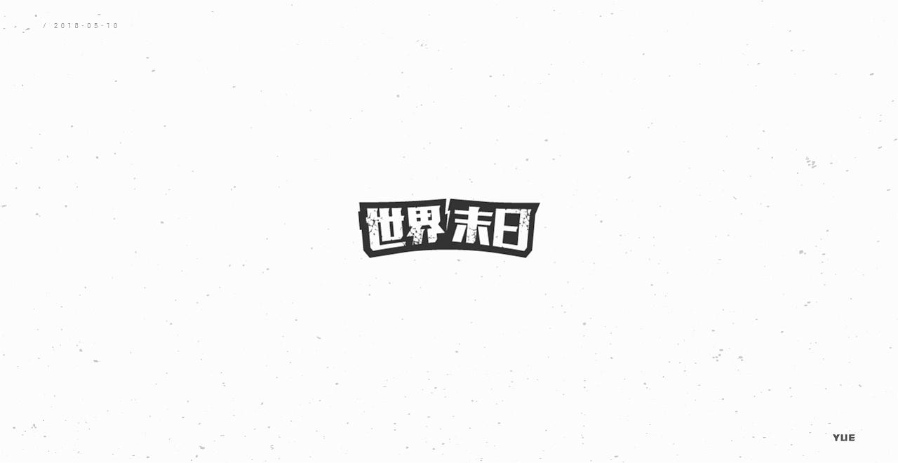 32P Creative Chinese font logo design scheme #.768