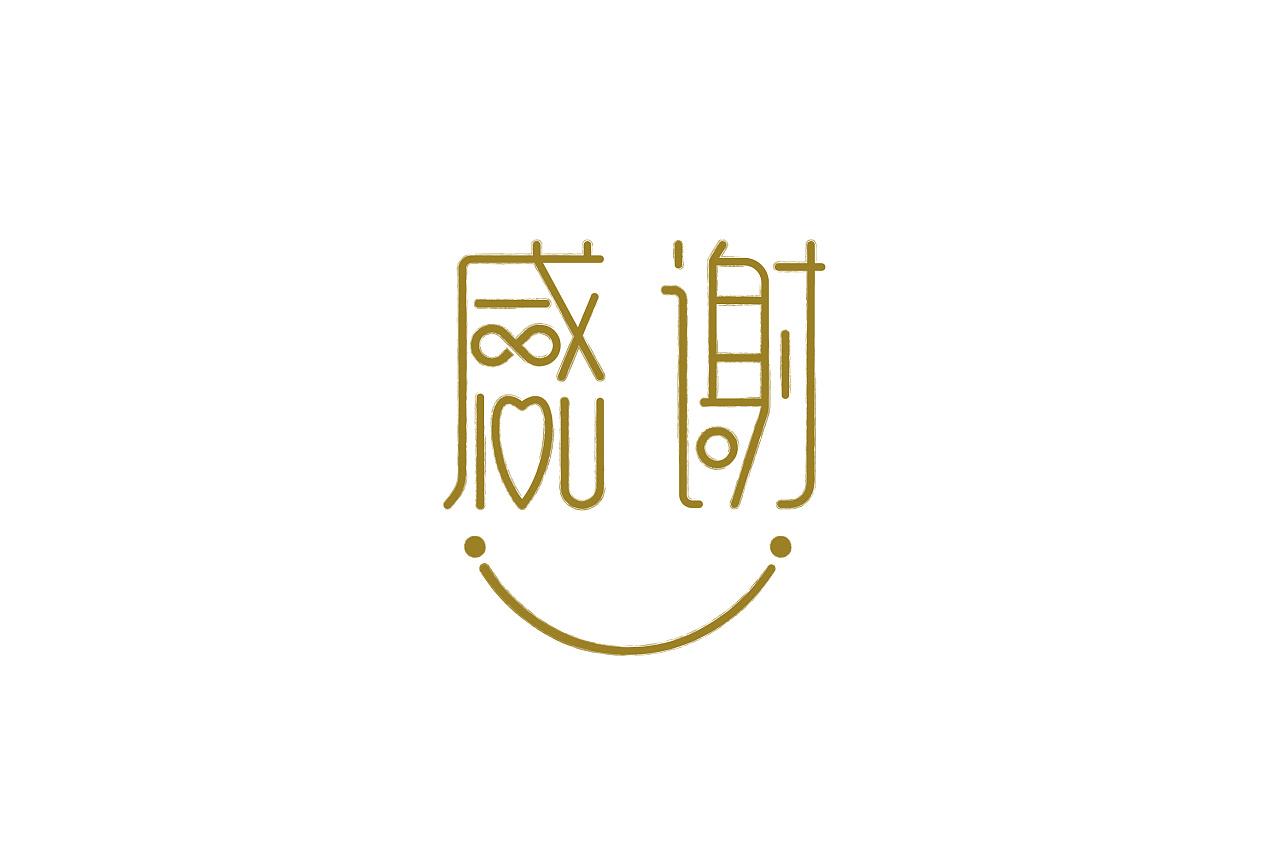 30P Creative Chinese font logo design scheme #.771